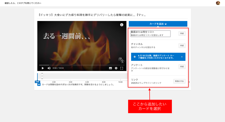YouTubeカード
