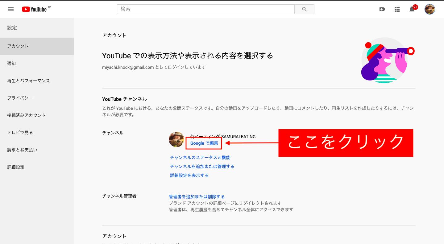 チャンネル名 決め方
