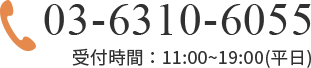 03-6310-6055 受付時間:11:00~19:00(平日)