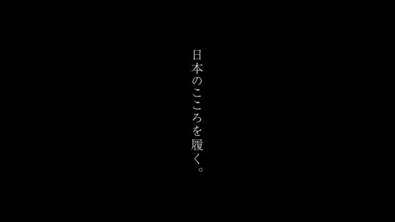 トモエ商事株式会社 様 『靴ゑ ブランドムービー』03