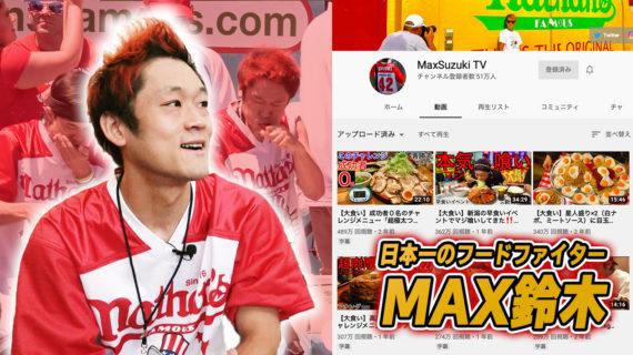 MAX鈴木(KNOCKアンバサダー)