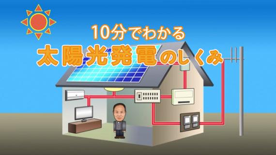 10分間で太陽光発電がわかる!「太陽光発電のしくみ」