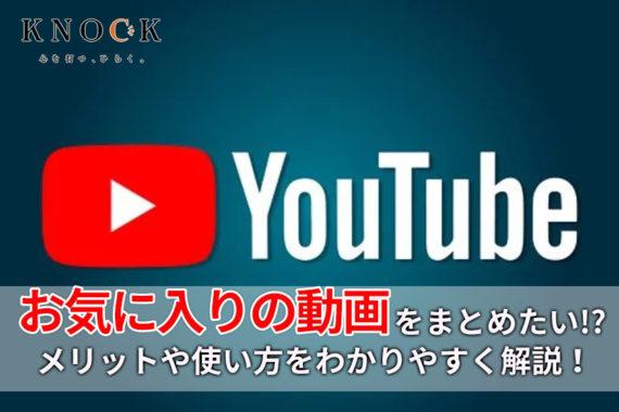 YouTubeの再生リストとは?メリットや使い方をわかりやすく解説!