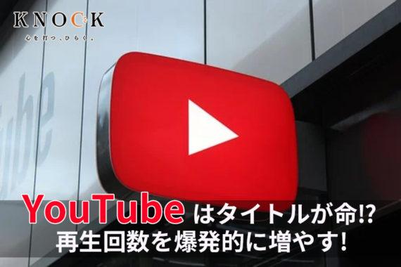 タイトルの文字数など、YouTube動画の再生回数を爆発的に伸ばす方法を解説!