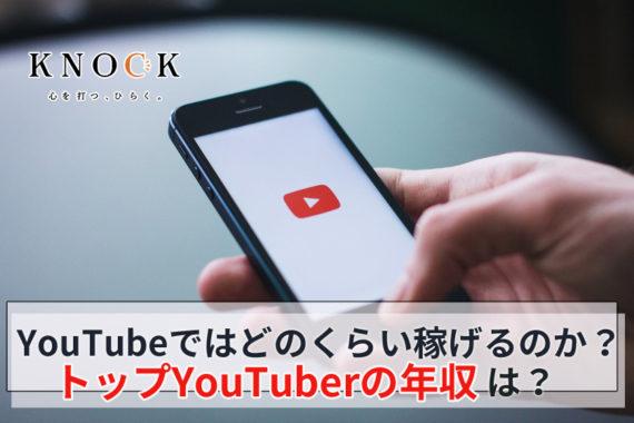 チャンネル登録者数で収入はどう変わる?YouTubeの収益の仕組みを徹底解説!