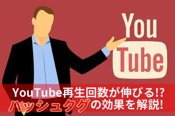 つけるだけで再生回数が増加?YouTubeハッシュタグの効果を解説!