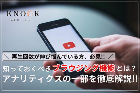 YouTubeブラウジング機能とは?プロがわかりやすく解説!