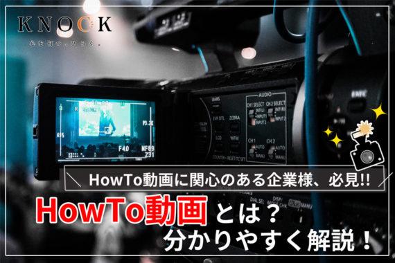 howto動画とは?映像制作会社が分かりやすく解説!