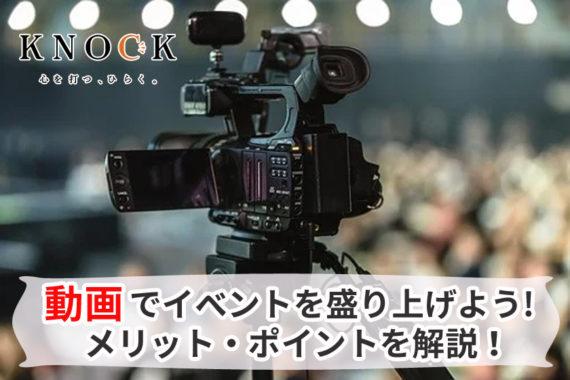 イベント動画について映像制作会社がわかりやすく解説!