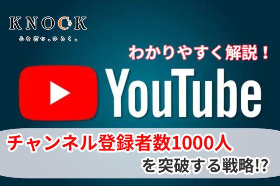 YouTubeチャンネル登録者数1000人を突破する方法を解説!